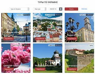 Advanced Tour - Catalog of tours (excursions)